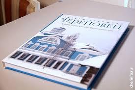 Фотоальбом «<b>Архитектурное</b> наследие <b>Череповецкого</b> края»