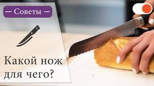 Виды <b>кухонных</b> ножей: для <b>мяса</b>, рыбы и овощей Советы ...