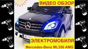 "<b>Электромобиль</b> ""<b>Mercedes Benz M-Class ML350</b> AMG"" - Видео ..."