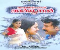 Anchiloral Arjunan 2007 Malayalam Movie
