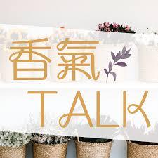 香氣TALK