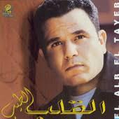 El Alb El Tayeb, Mohammed Fouad. Vedi in iTunes - mzi.sdfwmtkt.170x170-75
