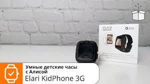 <b>ELARI KIDPHONE 3G</b>// ПЕРВЫЕ УМНЫЕ ДЕТСКИЕ ЧАСЫ С ...