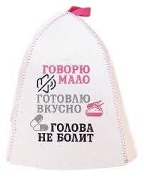 <b>Главбаня Шапка для бани</b> Говорю мало, готовлю вкусно, голова ...