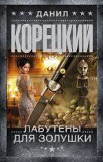 Книги Данила <b>Корецкого</b> - бесплатно скачать или читать онлайн ...