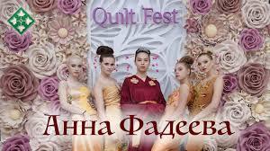 <b>Quilt</b> Fest - Фестиваль Лоскутного Шитья - «Цветочные фантазии ...