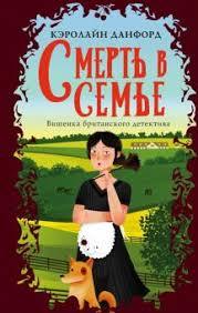 """Книга: """"<b>Смерть в семье</b>"""" - Кэролайн Данфорд. Купить книгу ..."""