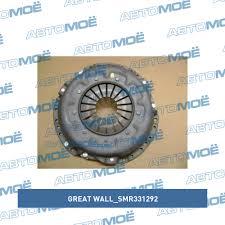 <b>Корзина сцепления</b> SMR331292 <b>Great Wall</b> купить в Перми, цена ...