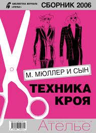 <b>Сборник</b> «<b>Ателье</b>-<b>2006</b>». Техника кроя «М.Мюллер и сын» by ...
