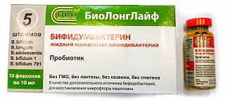 Бифидумбактерин 10мл <b>жидкий концентрат</b> бифидобактерий 10 ...