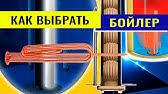 <b>Водонагреватель DeLuxe</b>. Накипь на ТЭН - YouTube