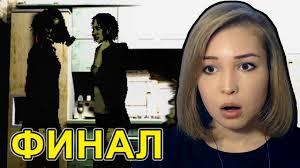 The <b>Cat Lady</b>. ФИНАЛ [<b>ГЛАЗ</b> АДАМА!] - YouTube