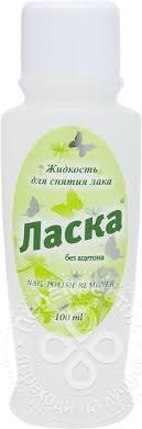 Купить <b>Жидкость для снятия</b> лака Ласка без ацетона 100мл с ...
