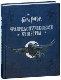 «Гарри Поттер. Фантастические существа» - купить книгу «Гарри ...