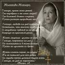 Открытки молитва