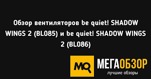 Обзор <b>вентиляторов be quiet</b>! <b>SHADOW</b> WINGS 2 (BL085) и be ...