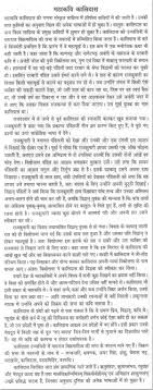essay on the great poet kalidas in hindi