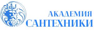 Инсталляции — Интернет-магазин — Академия Сантехники ...