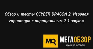 Обзор и тесты <b>QCYBER</b> DRAGON 2. Игровая <b>гарнитура</b> с ...