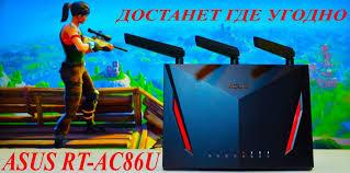 Обзор <b>роутера ASUS RT</b>-<b>AC86U</b>