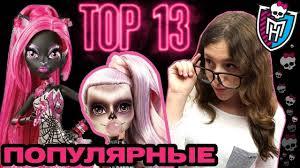 ТОП 10 ИЗВЕСТНЫХ <b>кукол Монстер Хай</b> лучшие куклы Monster ...
