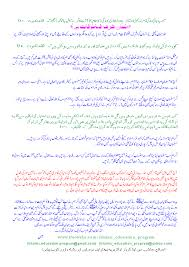 essay on masjid e nabvi in urdu