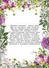 Поздравления с днем рождения свекровь от невестки в стихах