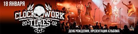 18.01   <b>CLOCKWORK TIMES</b>   АВРОРА СПб   ВКонтакте