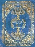 <b>Гребенщиков Б</b>.   Купить книги автора в интернет-магазине ...