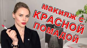 МАКИЯЖ С КРАСНОЙ ПОМАДОЙ - YouTube