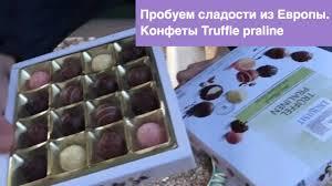 Пробуем сладости из Европы. <b>Конфеты пралине</b> truffle praline ...