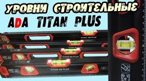 Строительные уровни <b>ADA TITAN</b> PLUS (<b>40</b> 60 80 и 100 см ...