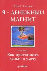 """Книга: """"Я - денежный <b>магнит</b>. Как притягивать деньги и <b>удачу</b> ..."""