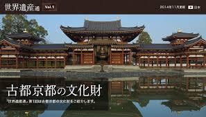 「1994年 - 京都の文化財世界遺産に登録」の画像検索結果