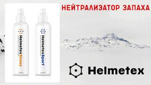 <b>Нейтрализатор запаха Helmetex</b> - YouTube