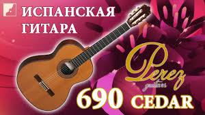Обзор <b>классической гитары PEREZ</b> 690 Cedar | Юрий Нугманов ...
