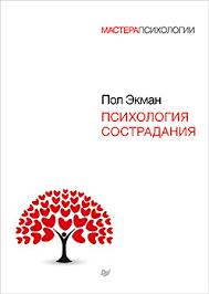 <b>Психология сострадания</b>