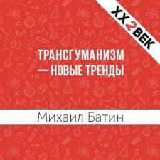 <b>Трансгуманизм</b> – новые тренды (<b>Михаил Батин</b>) - слушать ...