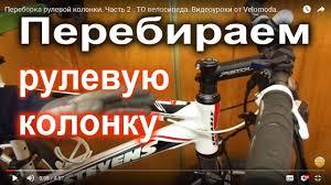 Переборка <b>рулевой колонки</b>. Часть 2 . ТО велосипеда ...
