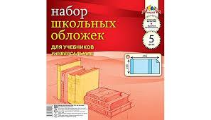 <b>Апплика Обложки для</b> учебников универсальные 23х45 см 5 шт ...