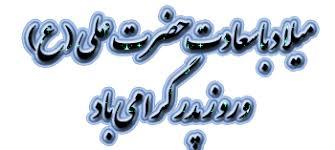 نتیجه تصویری برای زیباترین تصویر ولادت حضرت علی ع