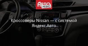 Nissan Qashqai и X-Trail обзавелись системой Яндекс.Авто ...
