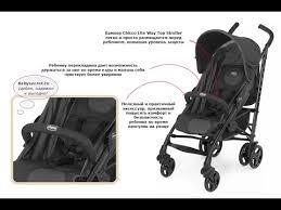 Наша <b>коляска Chicco Lite Way</b> / Мой взгляд на прогулочные <b>коляски</b>
