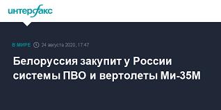 Белоруссия закупит у России системы ПВО и вертолеты <b>Ми</b>-<b>35М</b>