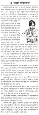 essay on vivekananda athumb g vivekanandasymposiumrkmchandigarh g a thumb jpgessay on swami vivekananda speech on swami vivekananda in hindi