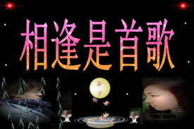 Image result for 相逢是一首歌