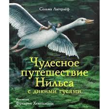 <b>Стрекоза 100</b> Лучших <b>книг</b> Чудесное путешествие Нильса с ...