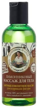 Рецепты бабушки Агафьи <b>масло для тела</b> лимонниковое ...