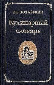 <b>Кулинарный словарь</b>. <b>Похлёбкин</b>. DjVu и полный текст