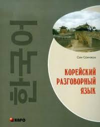 """Книга: """"<b>Корейский разговорный</b> язык"""" - <b>Сончжон Син</b>. Купить ..."""